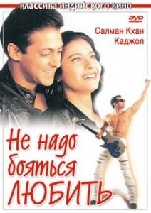 Индийское Кино Не Надо Бояться Любить