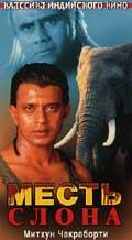Месть слона / Jodidar