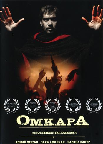 Индийское кино индийское кино омкара