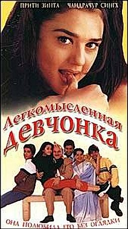 Старые индийские фильмы 1990