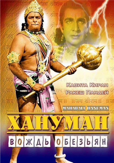 Хануман - вождь обезьян / Mahabali Hanuman