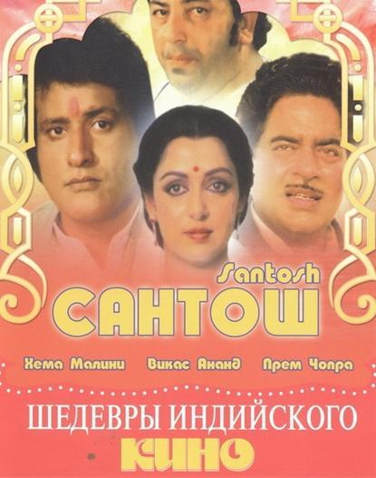 Сантош / Santosh