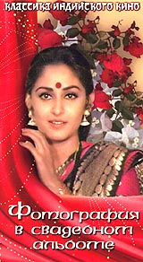Фотография в свадебном альбоме / Sagara Sangamam