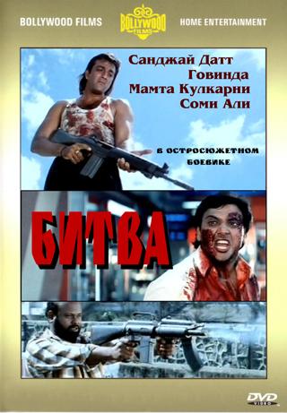 Индийские фильмы 1990 2000 годов