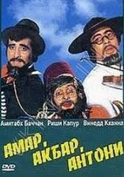 Амар, Акбар, Антони / Amar, Akbar, Anthony