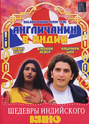 смотреть старый индийский фильм: